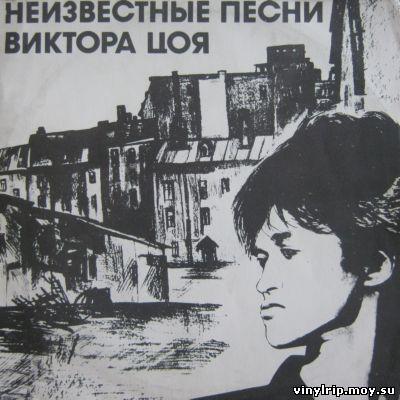 Кино (Виктор Цой) - Неремастированная CD-дискография (1989-1994)