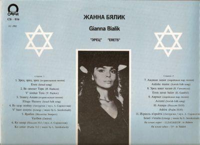 Жанна Бялик - Эрец (1992) (Lossless) - Pop Music - Каталог